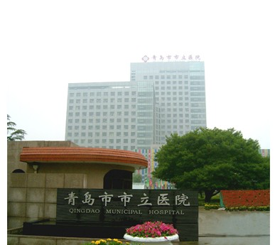 青岛市立医院东院区